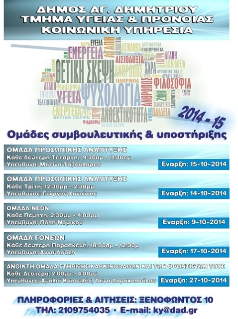 Ομάδες συμβουλευτικής και υποστήριξης Δήμου Αγ. Δημητρίου