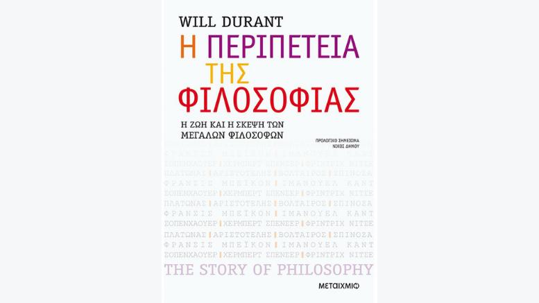 Will Durant Η περιπέτεια της φιλοσοφίας