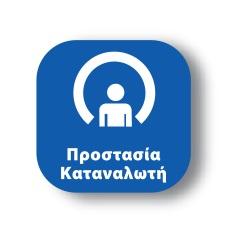 Γραφείο Προστασίας Καταναλωτή