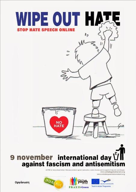 Διεθνής Ημέρα κατά του Φασισμού και του Αντισημιτισμού - 9 Νοεμβρίου 2014 (1)