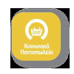 κοινωνικό-παντοπωλείο-δήμος-αγίου-δημητρίου