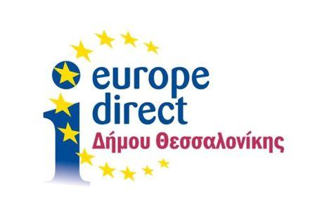 «Ευρώπη 2020 Παρουσίαση προγραμμάτων Horizon 2020 και Erasmus+»