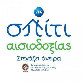 Εγκαινιάστηκε η δεύτερη Κοινωνική Πολυκατοικία του Δήμου Αθηναίων