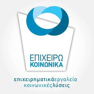 Δήμος Αθηναίων  ΕΑΤΑ  «Επιχειρώ Κοινωνικά» Η Αθήνα κέντρο κοινωνικής επιχειρηματικότητας