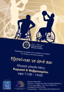 Πρόγραμμα «Εξερεύνησε τα όριά σου» για άτομα με κινητική αναπηρία