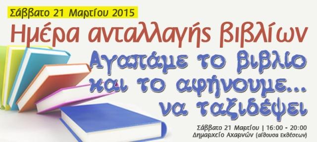 Ημέρα ανταλλαγής βιβλίων στο Δήμο Αχαρνών (213)