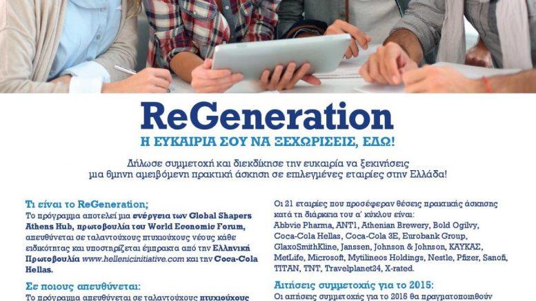 regeneration-πρόγραμμα-πρακτικής