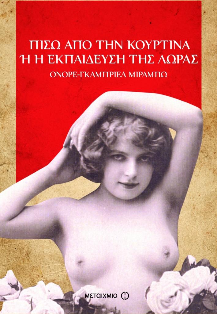 Erotiki_Logotexnia_140x205_03