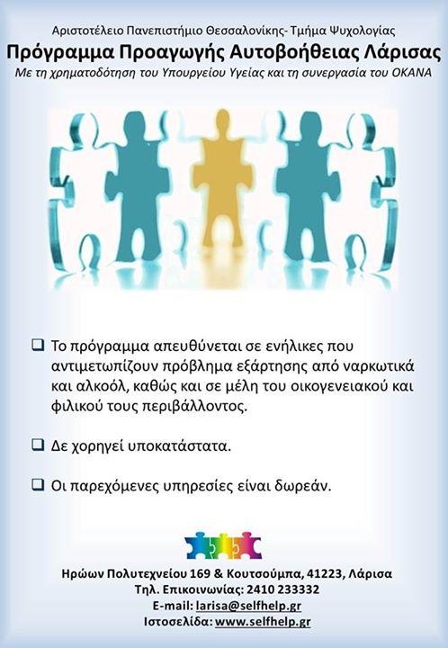 Πρόγραμμα-Προαγωγής-Αυτοβοήθειας-Λάρισας-socialpolicy.gr