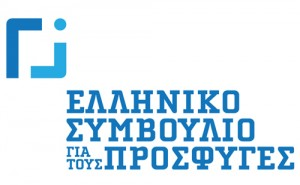 ελληνικό-συμβούλιο-για-τους-πρόσφυγες