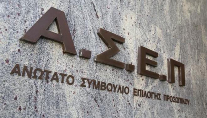 ΑΣΕΠ-Ανώτατο-Συμβούλιο-Επιλογής-Προσωπικού-socialpolicy.gr