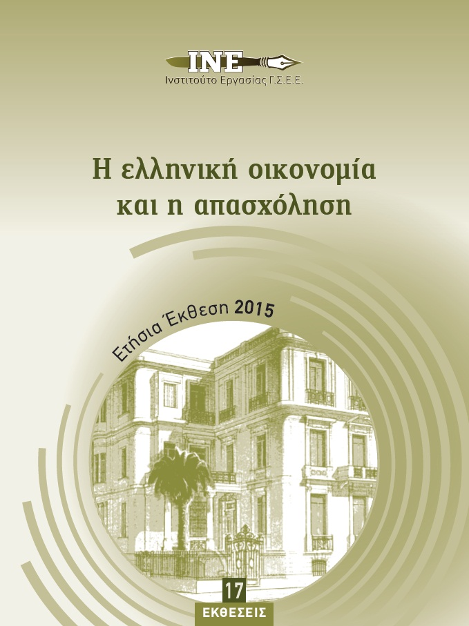 Ετήσια-Έκθεση-2015-Η-ελληνική-Οικονομία-και-η-απασχόληση