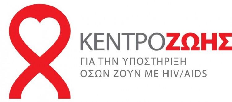 Κέντρο-Ζωής-logo-socialpolicy.gr