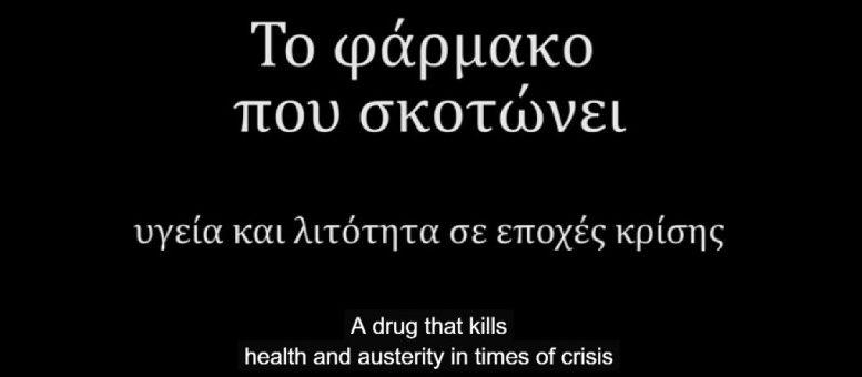 Ντοκιμαντέρ Το φάρμακο που σκοτώνει  ( Documentary A drug that kills )