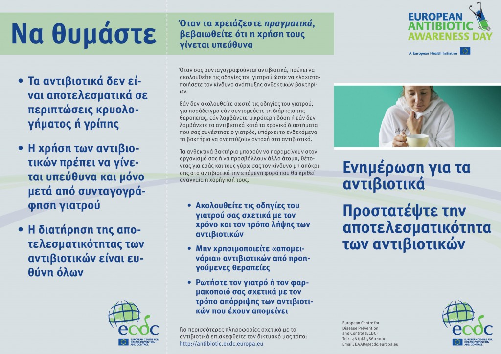 Primary care - Patient Flyer_GRE-page-001