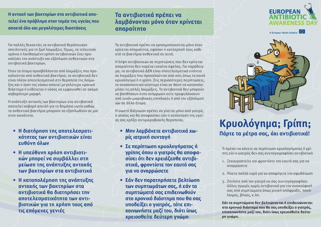 Primary care - Patient Flyer_GRE-page-002