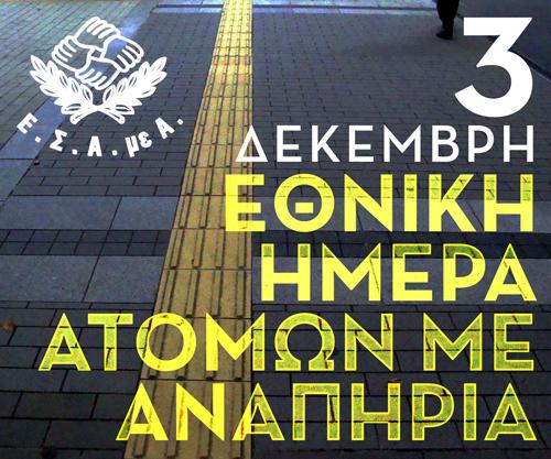 Διακήρυξη Ε.Σ.Α.μεΑ. για την 3η Δεκέμβρη.