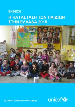 κατάσταση-των-παιδιών-στην-Ελλάδα-παιδική-φτώχεια-2015