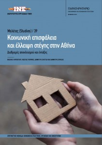 κοινωνική-επισφάλεια-και-έλλειψη-στέγης-στην-Αθήνα-μελέτη