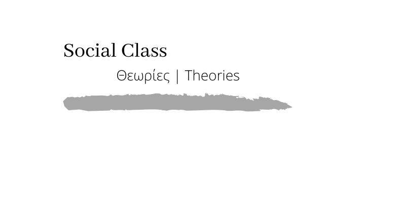 κοινωνικές_τάξεις_θεωρίες