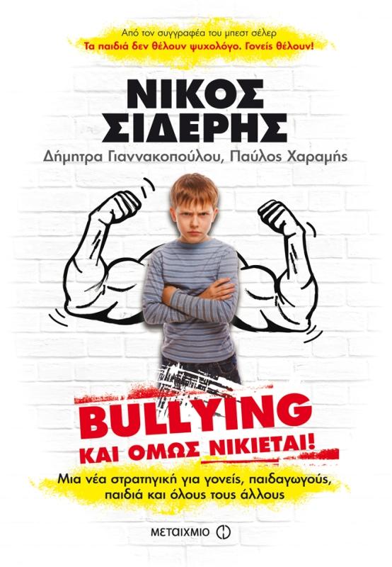Bullying_Siderisis_140x205