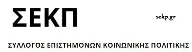 logo-ΣΕΚΠ