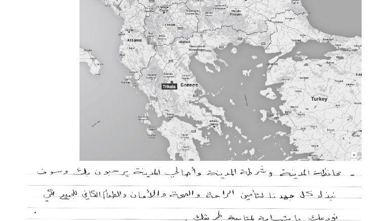 Αγαπητή Φίλη και Φίλε από την Ανατολή  Γράμμα στα αραβικά του Δήμου Τρικκαίων στους Σύρους πρόσφυγες