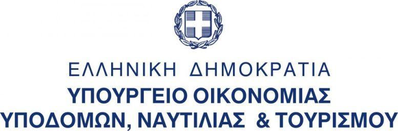 Υπουργείο Οικονομίας
