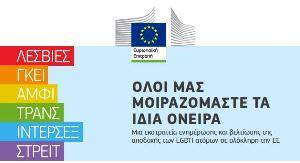 όλοι_μας_μοιραζόμαστε_τα_ίδια_όνειρα_εκστρατεία_socialpolicy.gr