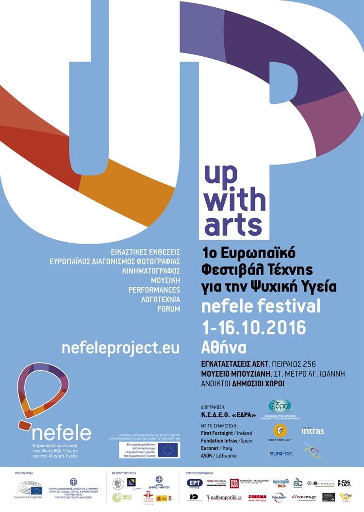 nefele_festival_poster_gr_160907