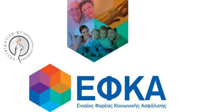 ΕΦΚΑ_socialpolicy.gr