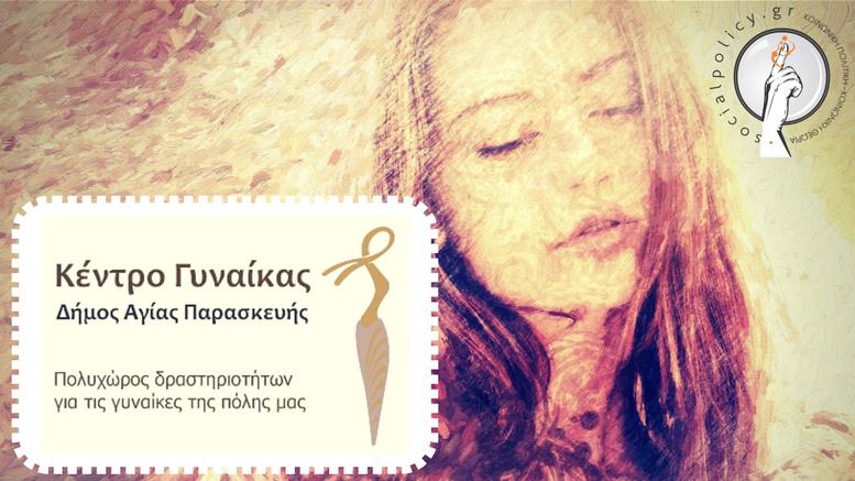 Κέντρο Γυναίκας_Αγίας Παρασκευής_socialpolicy.gr