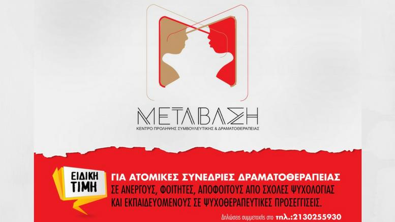 ΜΕΤΑΒΑΣΗ_socialpolicy.gr
