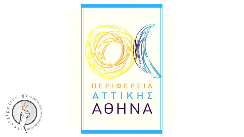 Περιφέρεια Αττικής
