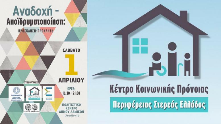 Κέντρο Κοινωνικής Προνοίας Περιφερείας Στερεάς Ελλάδος_socialpolicy.gr