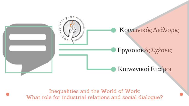 Ο κοινωνικός διάλογος βοηθά στη μείωση των ανισοτήτων