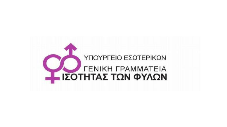 γενική γραμματεία ισότητας των φύλων socialpolicy