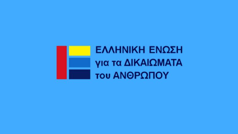 ελληνική_ένωση_για_τα_δικαιώματα_του_ανθρώπου_logo_socialpolicygr