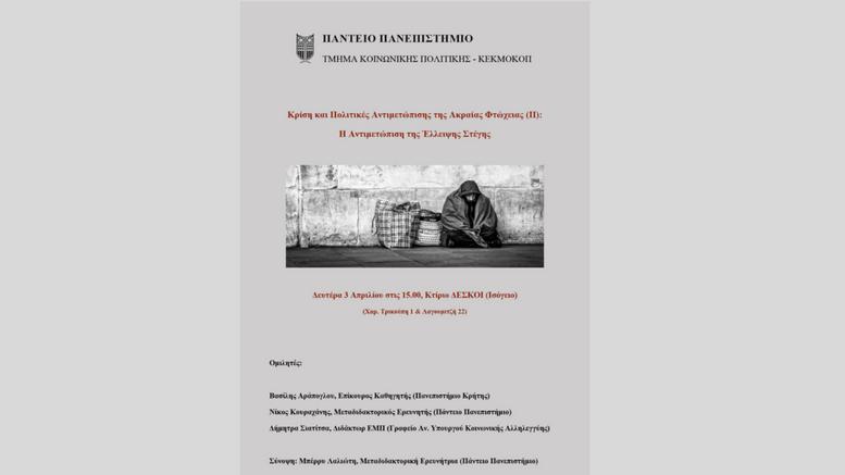 workshop-κοινωνική-πολιτική-πάντειο-ΙΙ
