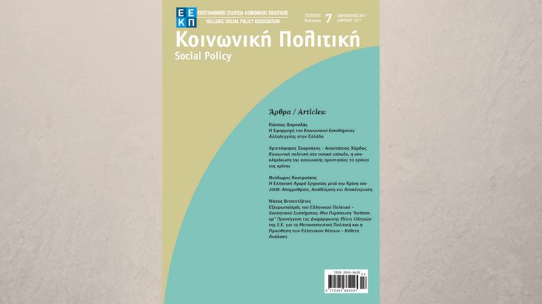 κοινωνική_πολιτική_τεύχος_photo_cover