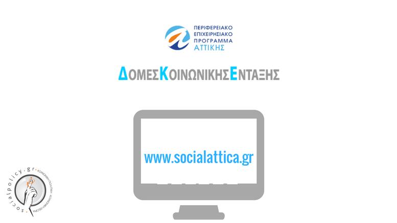 www.socialattica.gr
