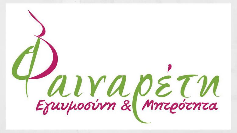 ΑμΚΕ Φαιναρέτη logo socialpolicy