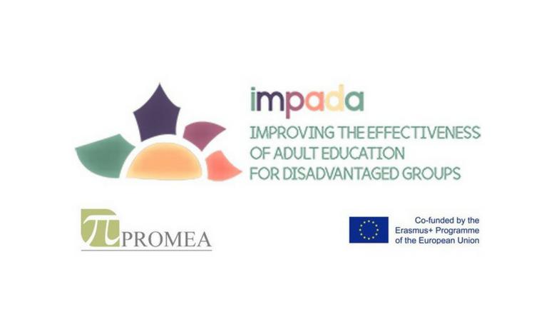 Εκπαίδευση Ενηλίκων και κοινωνικά ευπαθείς ομάδες Ημερίδα του Ευρωπαϊκού προγράμματος Erasmus+ «IMPADA»