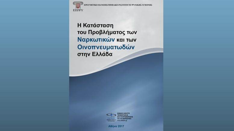 Ετήσια Έκθεση για την Κατάσταση του Προβλήματος των Ναρκωτικών