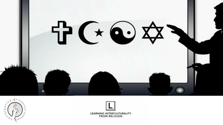 Ευρωπαϊκό Πρόγραμμα LIFE Learning Interculturality From rEligion