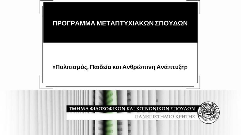 ΠΡΟΓΡΑΜΜΑ ΜΕΤΑΠΤΥΧΙΑΚΩΝ ΣΠΟΥΔΩΝ