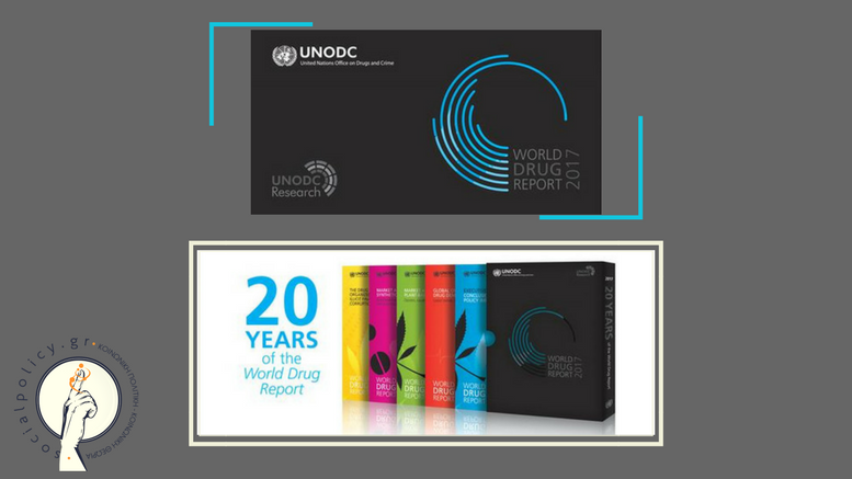 Παγκόσμια Έκθεση για τα Ναρκωτικά 2017