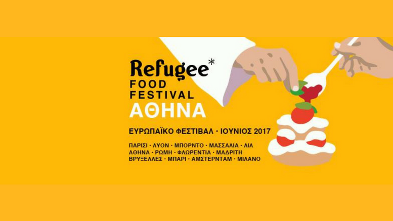 Refugee Food Festival Athens 2017 - Φεστιβάλ Μαγειρικής Προσφύγων