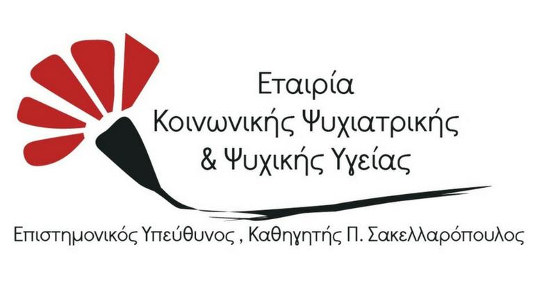 Εταιρεια-Κοινωνικής-Ψυχιατρικής-και-Ψυχικής-Υγείας-logo-socialpolicygr