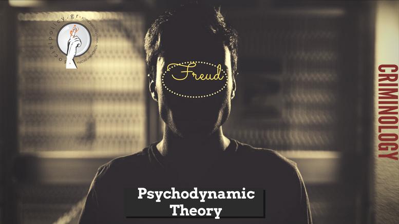 Ψυχολογικές θεωρίες εγκληματικότητας Η Ψυχοδυναμική Θεωρία